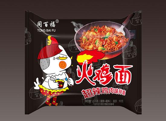 同百福火鸡面,感受辣味在舌尖绽放
