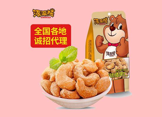 派派熊腰果仁,美味營養,時尚健康,滿足消費者味蕾