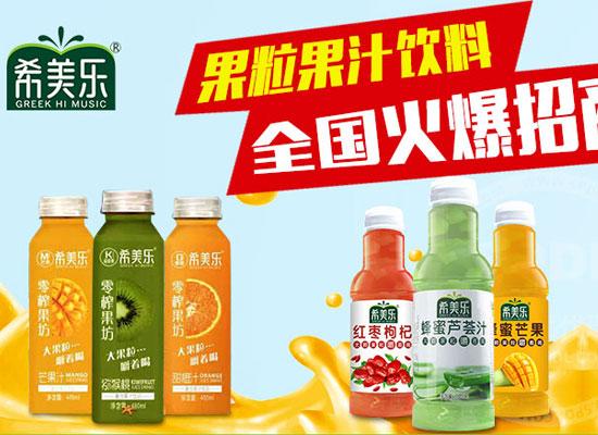 希美乐果粒果汁饮品,口味众多,畅销市场