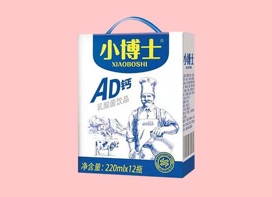 小博士AD钙乳酸菌饮品,美味来袭,开启时代下的健康饮品