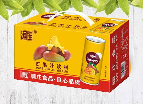 润庄芒果汁饮料,多种包装,上市既畅销