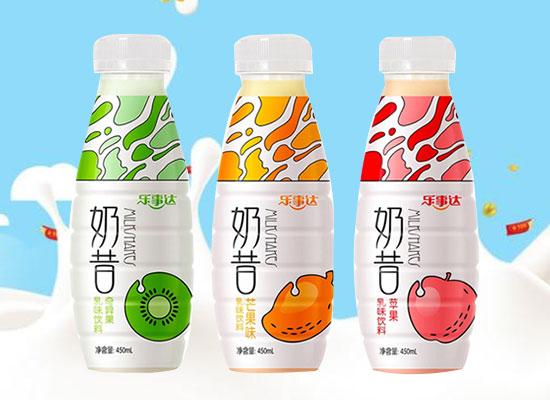 乐事达奶昔果味乳饮料,有颜值有口感又有营养,深受消费青睐