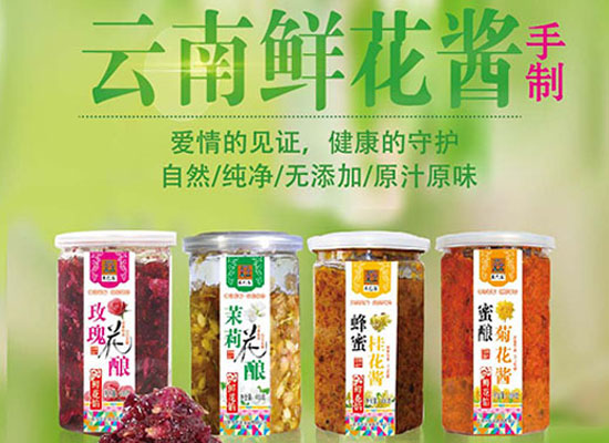 云南东巴客食品产品品类丰富,鲜花做的美食,好看又好吃
