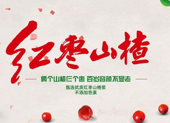 嗨吃家红枣山楂果汁,健康好喝,消费者喜爱喝的营养饮品