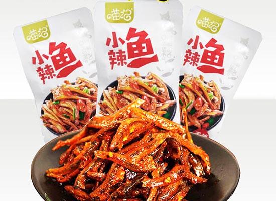 喵记小辣鱼,香辣可口,美味享受,满足消费者的心