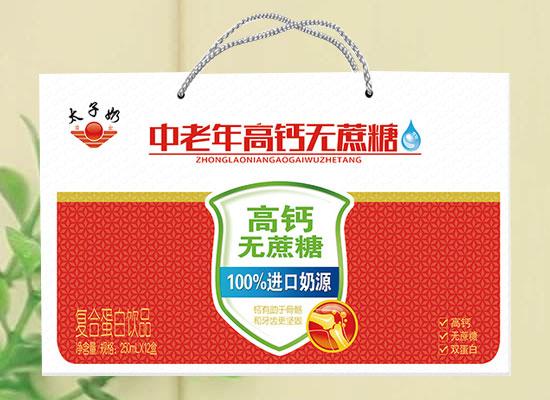 太子奶中老年高钙复合蛋白饮品,专为老年人设计