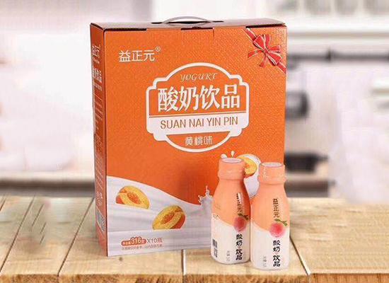 益正元酸奶饮品,每时每刻享受健康饮品,市场前景大