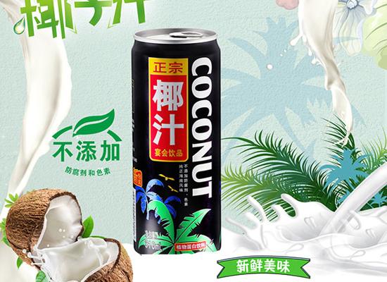 绿情椰汁,口感丰富,无添加更健康