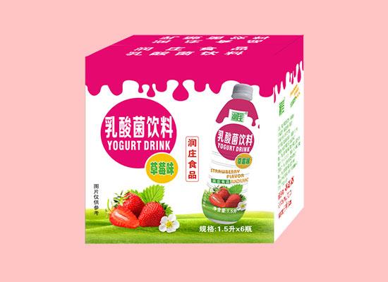 润庄酸奶饮品,不一样的口味,带给你不一样的新鲜体验