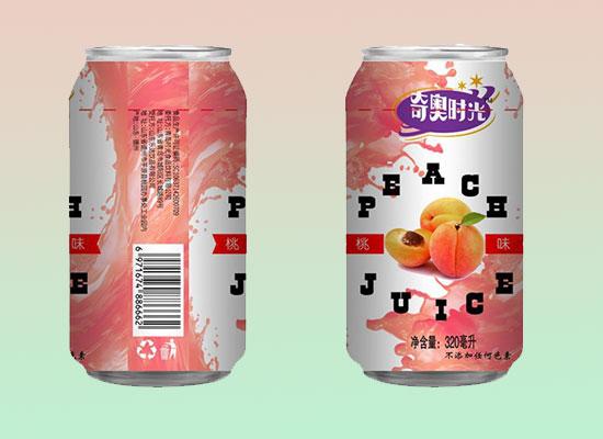 奇奥时光果味饮料,健康美味而且颜值高,代理从速