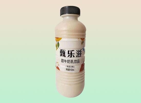 甄樂滋甜牛奶,實力派,你不可錯過的好飲品