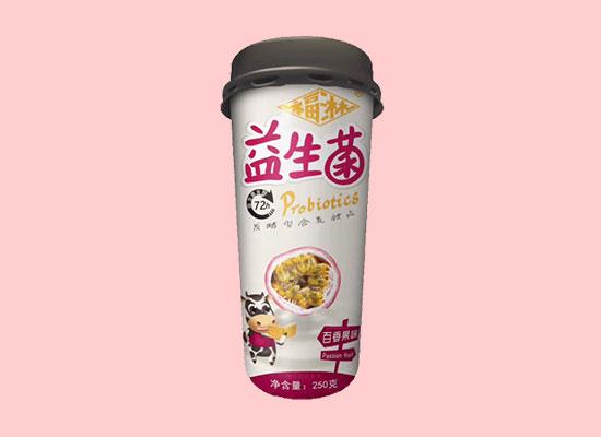 福淋益生菌发酵型含乳饮品,美味营养,值得消费者品尝