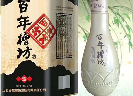 百年槽坊白酒,品质高,引领财富商机