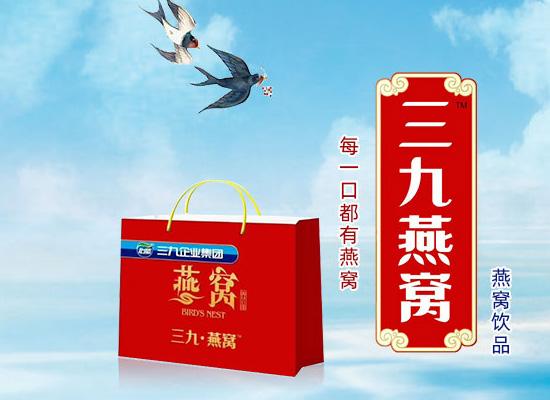 瞄准市场空白,漯河市怡滕食品推出三九燕窝饮品