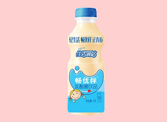 畅优样乳酸菌饮品,瓶装携带方便,口感独特
