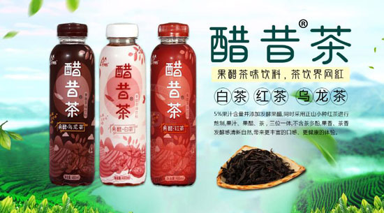 妙畅醋昔茶重磅上市,与广大经销商赢领醋昔茶行业