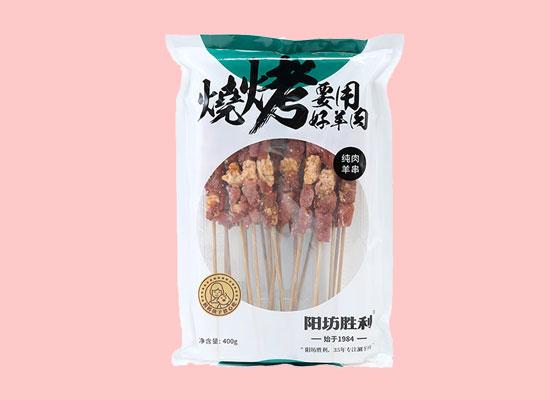 阳坊胜利纯羊肉串,新颖时尚,风靡市场