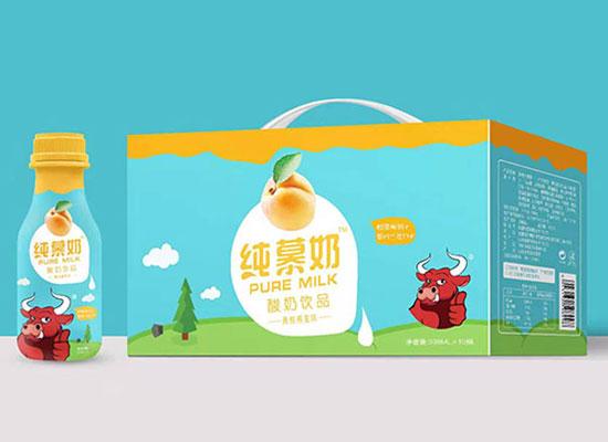 纯慕奶酸奶饮品,口味众多,只为消费者打造用心的好酸奶