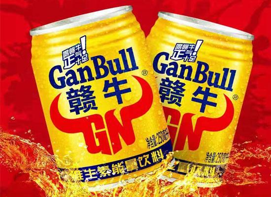 贛牛食品将亮相西安糖酒会,携带维生素能量饮料震撼来袭