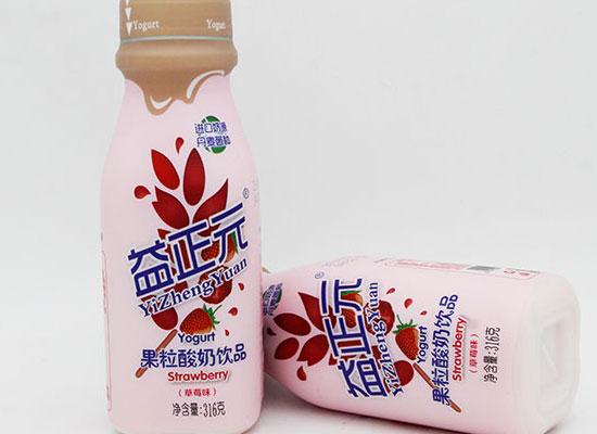 益正元果粒酸奶,市场火爆,给你超高利润