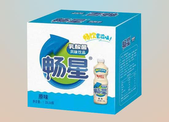 畅星乳酸菌饮品,高品质赢市场,代理从速