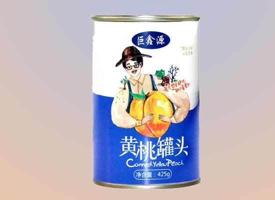 巨鑫源黄桃水果罐头,市场畅销产品,引爆消费狂潮