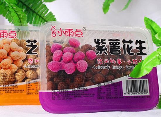 小雨点紫薯花生,备受市场青睐,给你超高利润