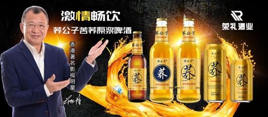 蕎公子苦蕎啤酒市場潛力巨大,迎接新機遇新征程