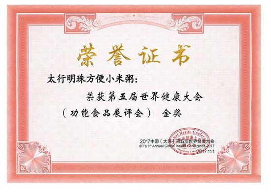 太行明珠小米粥荣获多项大奖,树立方便食品行业新标杆