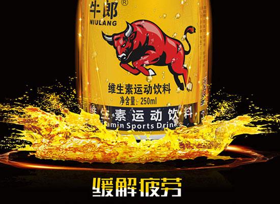 牛郎维生素运动饮料,优质产品脱颖而出,备受市场欢迎