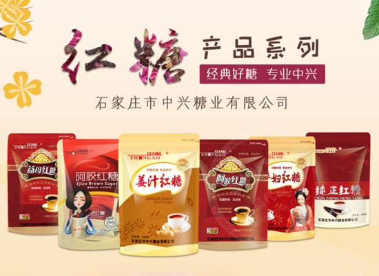 中奥砂糖传承经典,品质保证,经销商代理好选择