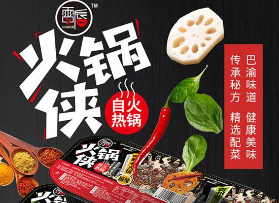 电唇火锅侠自热火锅,食用方便,开启速食市场新热潮