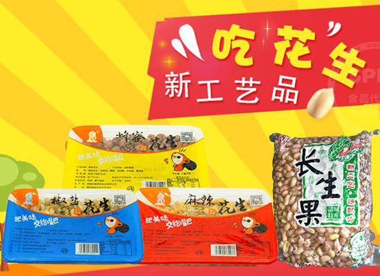 硕果香花生米,四种不同口味,带来丰富味蕾体验