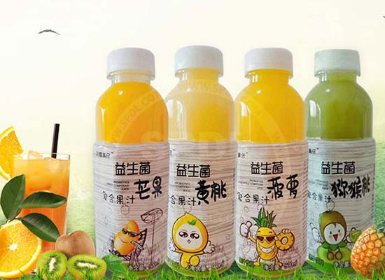 三稞菓仔益生菌复合果汁饮料,颜值超高,品质过硬