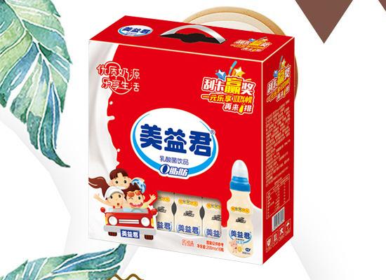 美益君乳酸菌饮品,给你视觉和味觉的双重享受
