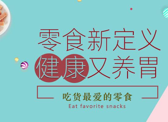 金坤山楂食品,吃货们的真爱,健康又养胃