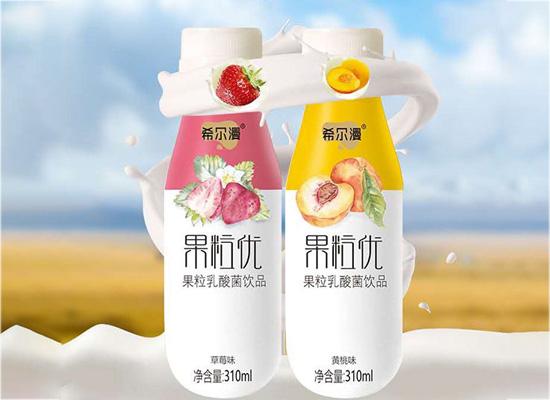 希尔漫果粒乳酸菌饮品,高颜值,好口感,满足多样化需求?