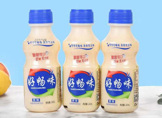 好畅味乳酸菌饮品,高利润引爆市场,代理从速