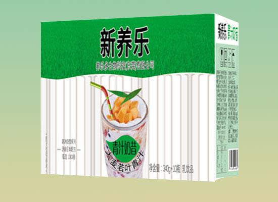 新养乐青汁奶昔,品质过硬,做消费者信赖的产品