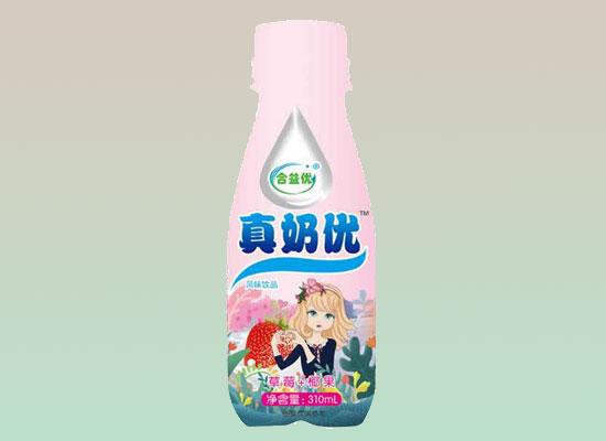 真奶优酸奶饮品,品质高端,值得信赖