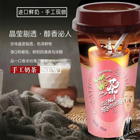 爱杞枣食品旗下奶茶杯装400ml,颜值超高,引爆市场!
