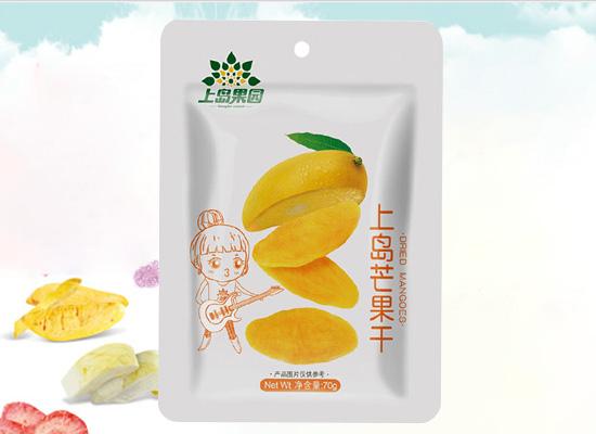 上岛果园芒果干,精湛技艺锁住鲜芒风味,给你更好滋味