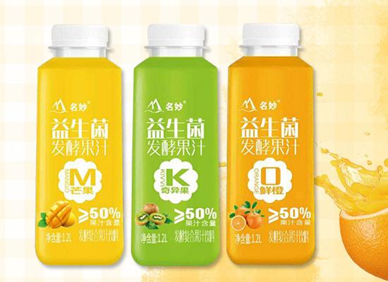名妙益生菌发酵果汁,三种不同口味,感受来自舌尖的水果之旅!
