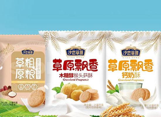 汐恋草原消化饼干,精美礼盒包装,终端市场备受好评