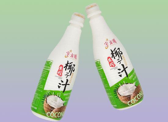 宇方圆生榨椰子汁饮料,品质安全可靠,邀您共享财富