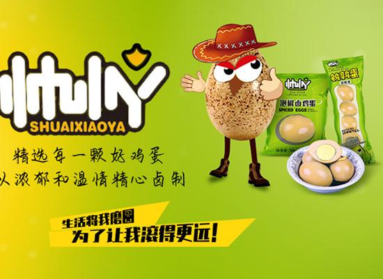 帅小丫鹌鹑蛋,自上市以来,受到众多消费者和经销商的喜爱!