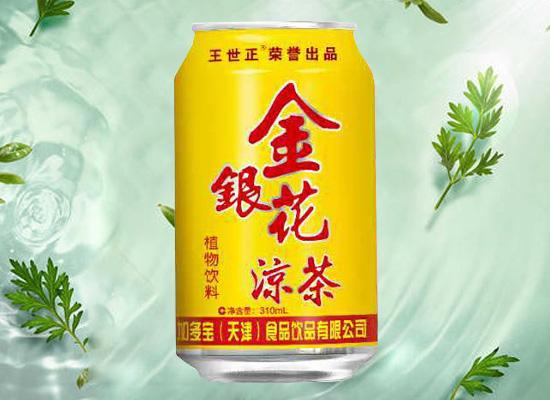 王世正金银花凉茶植物饮料,清新爽口,好喝更尽兴!