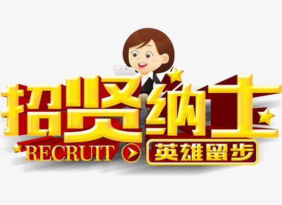 江西三健乳业有限公司招贤纳士,诚聘英才!