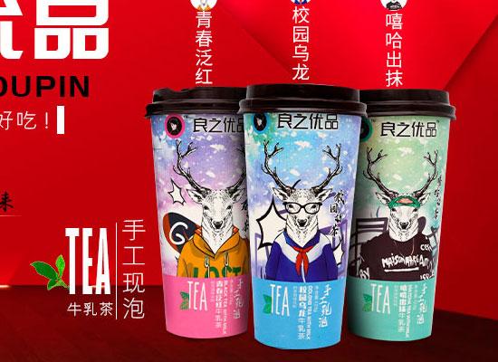 良之优品牛乳茶,市场动销火爆,邀您共享品类商机