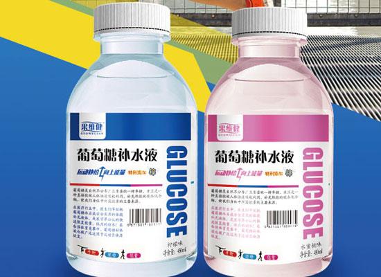 果维健葡萄糖补水液,市场需求旺盛,经销商代理无忧